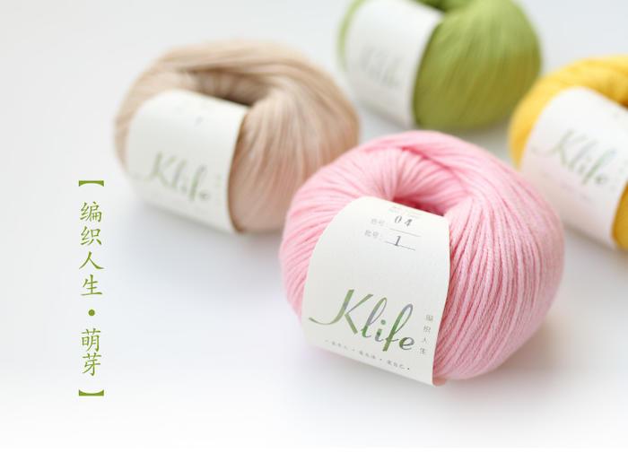 编织人生萌芽可机洗宝宝羊毛棉毛线
