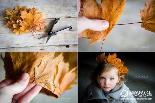 秋天,树叶的凋零,很容易让人联想到伤感,并非如此,秋天天气不冷不热,秋高气爽天空格外的蓝,而凋零的树叶,甚至是枯木,如果善于发现,通过妙手它们还可以继续以另一种姿态延续它的美。时至今日已近寒冬,北方不多日就开始供暖了,那接下来,就可以随手捡一些树叶,窝在室内做一些好玩的小手作,它不仅仅是妈妈与孩子之间的亲子手作,成人自己玩也可以,非常有趣,制作出的作品还可以做为居家装饰,一举多得。 关于树叶的创意有很多,下面搜集一些非常简单、不需要花太多材料、不需要太难的技巧就可以完成的,但效果却出奇棒的树叶DIY教程,