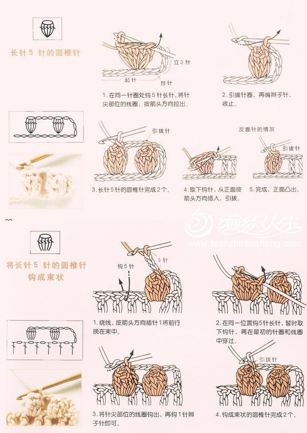 爆米花针时尚钩针围脖编织图解及钩法说明