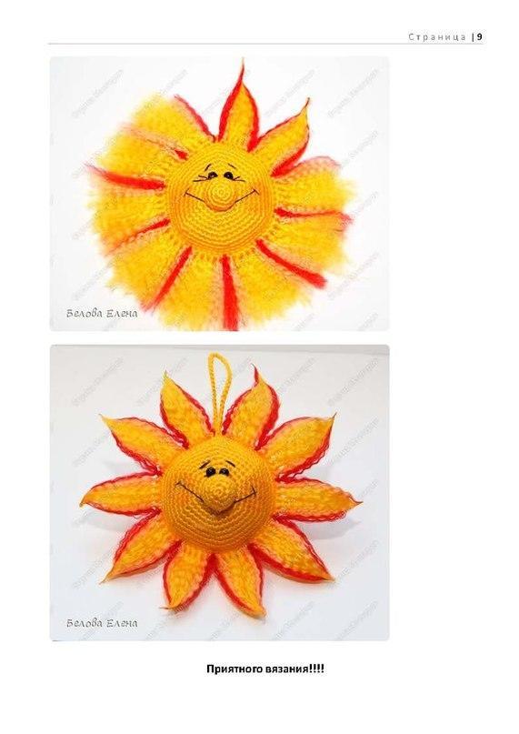 钩针太阳的制作