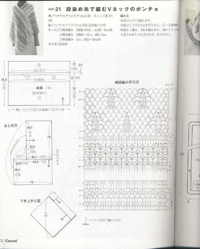 钩针披肩式斗篷款式-女装图库-编织人生