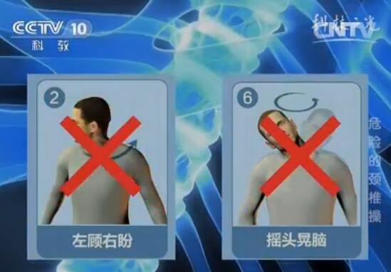 十步颈椎操