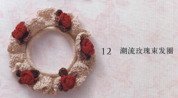 美丽的潮流玫瑰钩针发圈-编织花样-编织人生