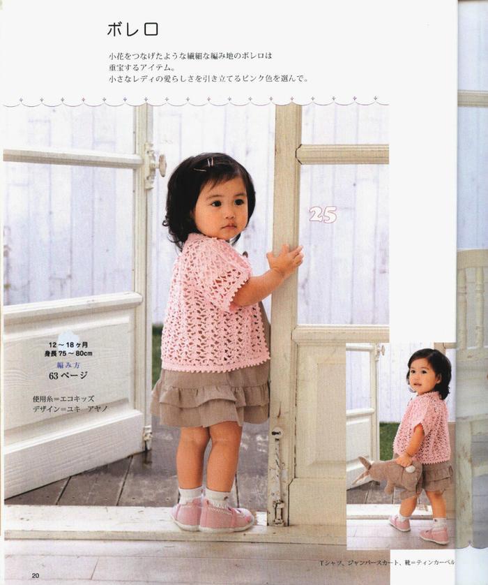 钩针女宝短袖开衫