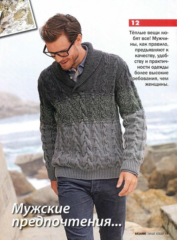重要资讯_男士棒针毛衣款式欣赏-男装图库-编织人生