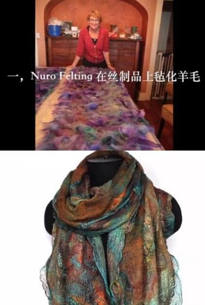 Nuro Felting羊毛毡化