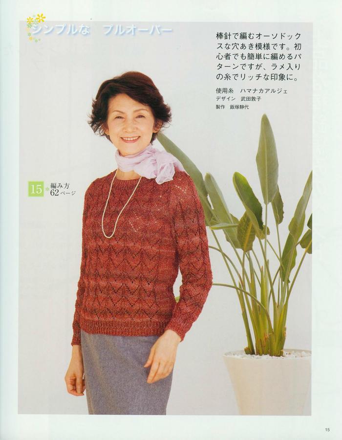 棒针女士段染镂空花圆领长袖套头毛衣