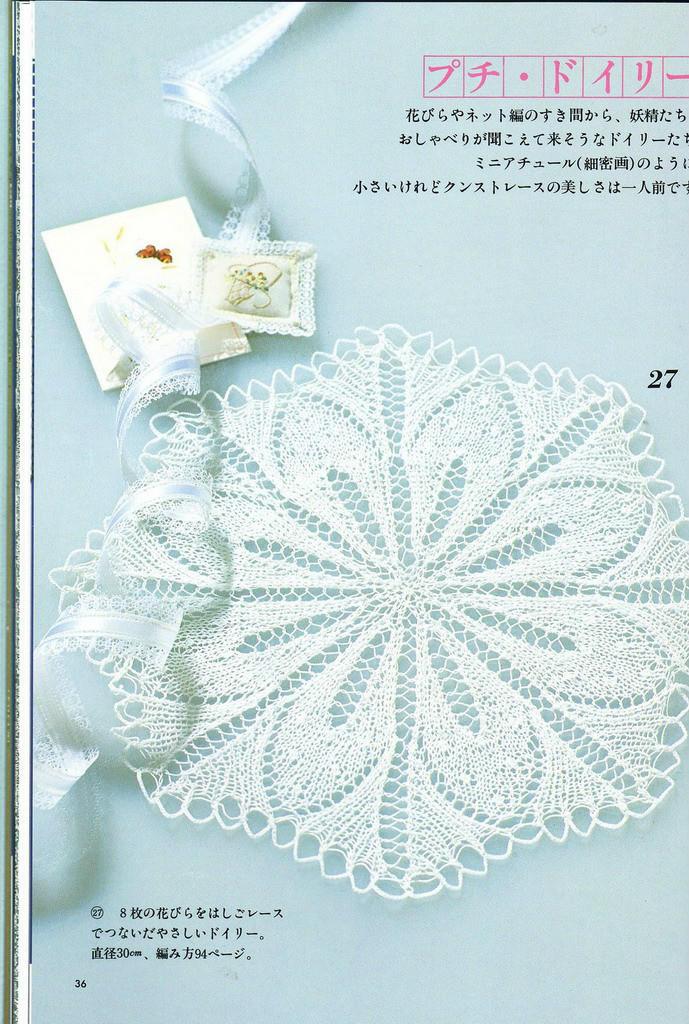 棒针编织蕾丝小桌布