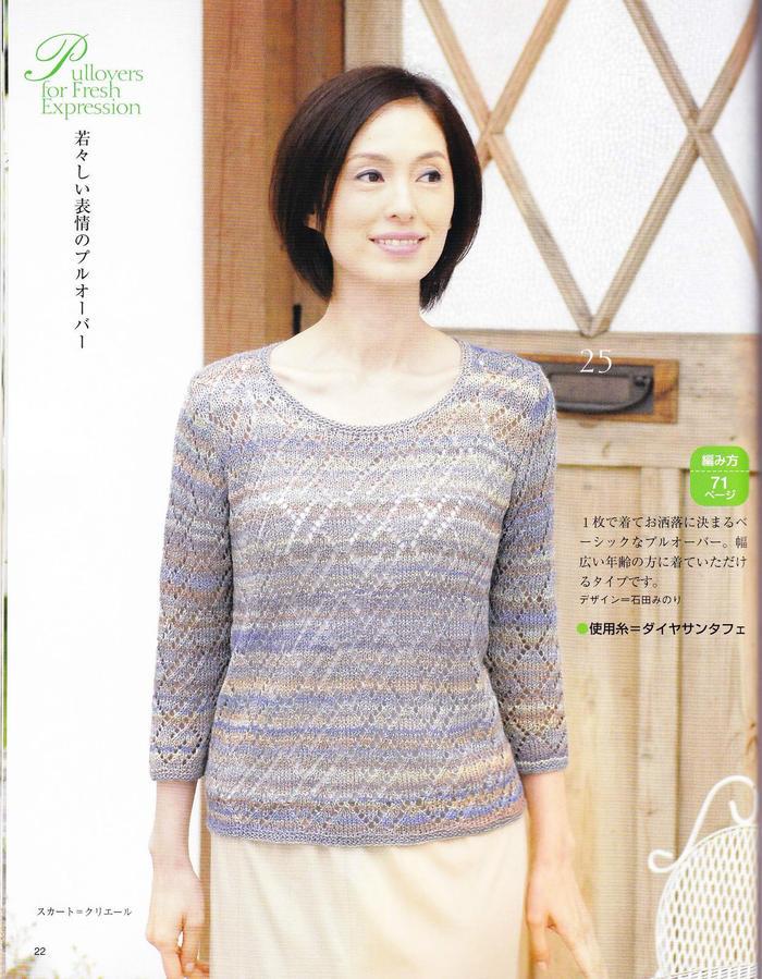 女士段染菱形镂空花七分袖套头衫