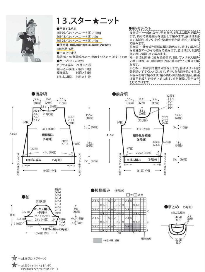 最新儿童潮款棒针毛衣2款 Knit Ange2016春夏选集(3-2)