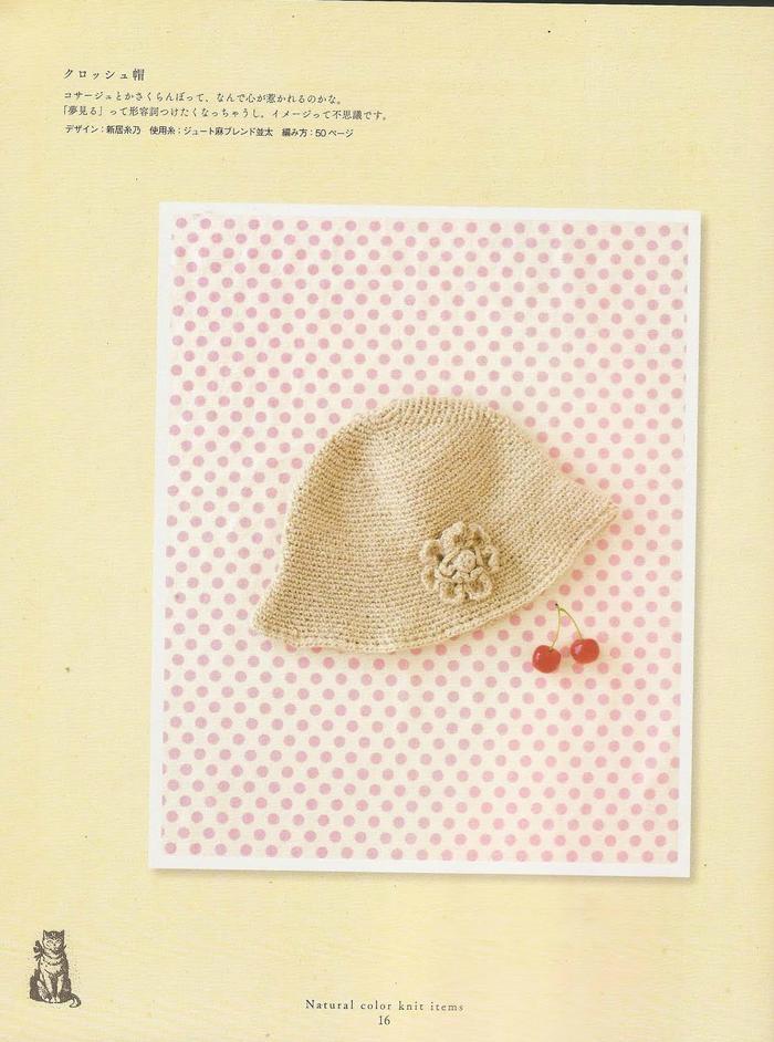 女士超简单的钩针帽子
