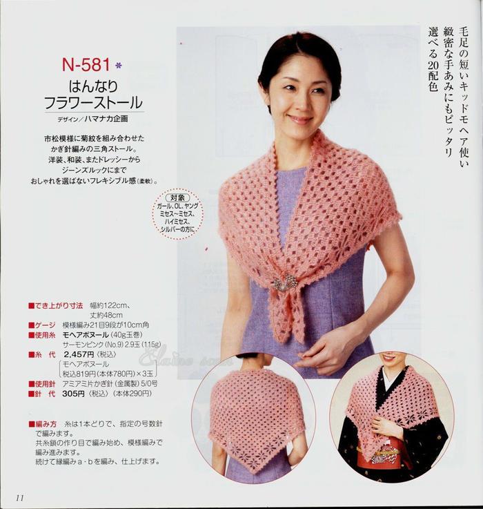新手也来钩披肩——一款简单漂亮的传统三角披肩