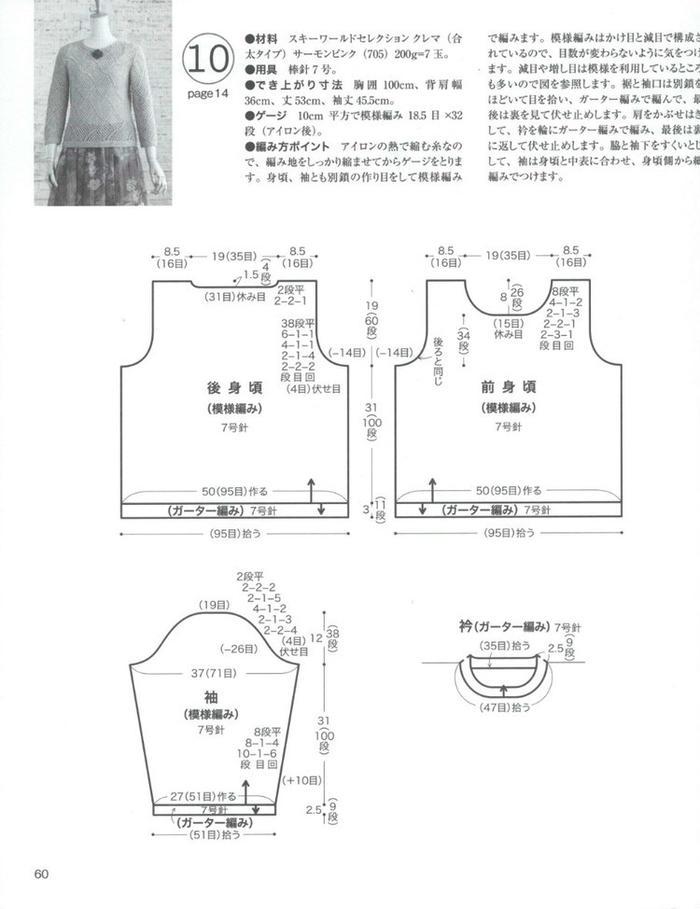 女士棒针复古粉菱形镂空花七分袖宽松休闲套衫