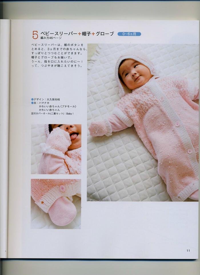 宝宝棒针毛衣套装