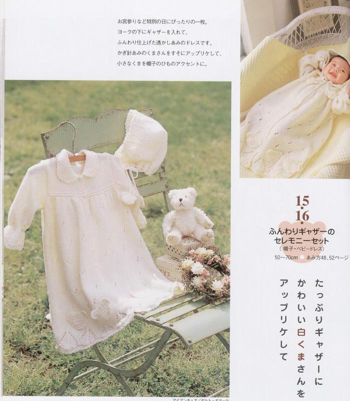 婴幼儿棒针套装