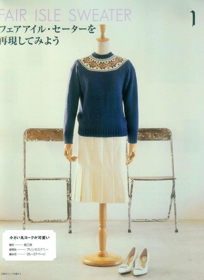 女士棒针藏兰色肩部提花圆领长袖毛衣