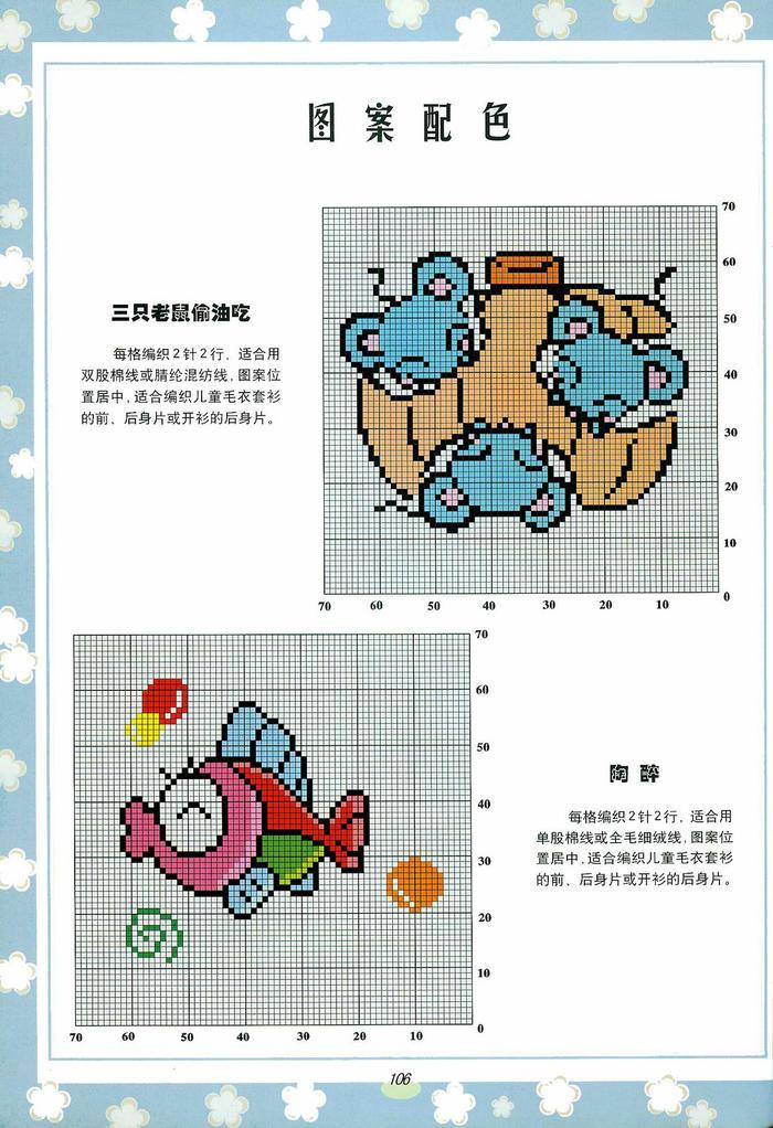 多款儿童毛衣动物配色图案