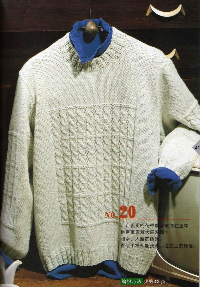 男士棒针浅灰色简单大方麻花圆领套衫