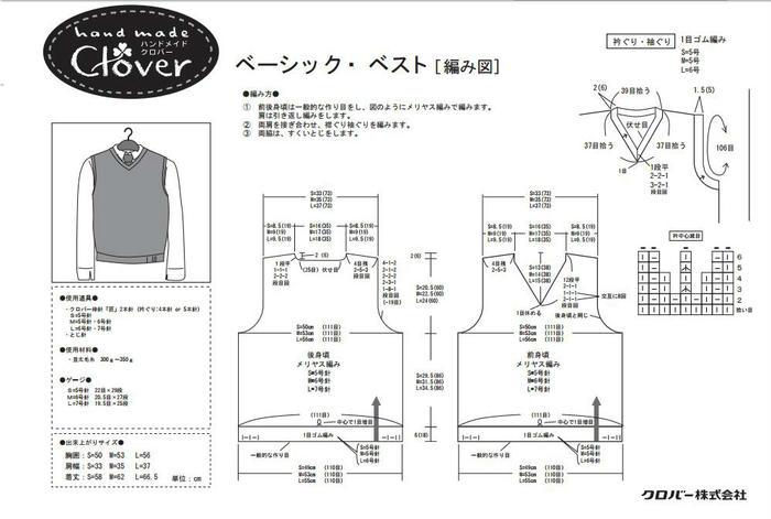 3款商务男士秋冬棒针V领毛衣及背心编织方法详解