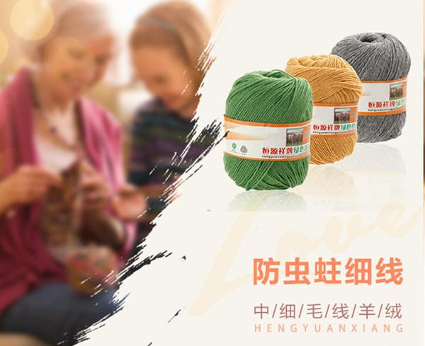 恒源祥A0216羊毛线