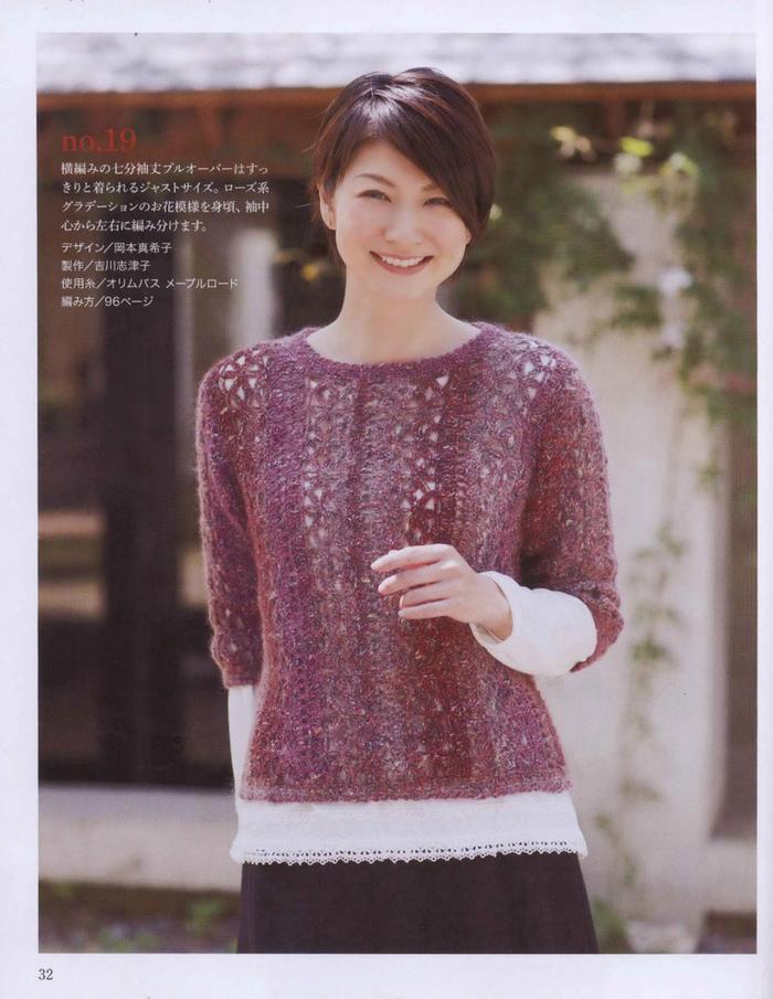 女士红紫色系段染横钩五分袖套衫