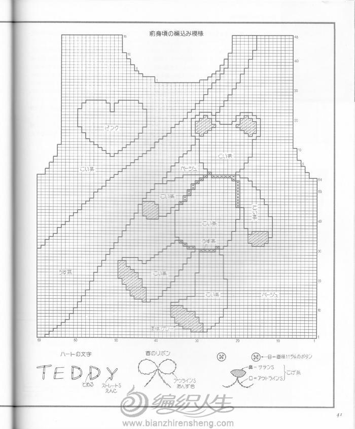 棒针泰迪图案