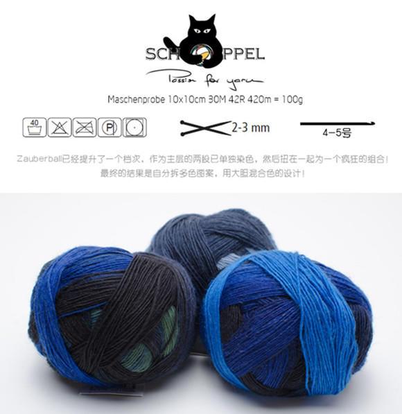 Schoppel-Wolle ZAUBERBALL(Zauberball魔球系列)