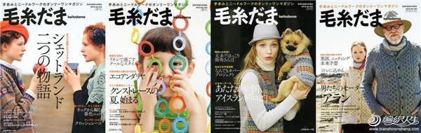 毛线球杂志2012年