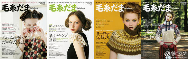 毛线球杂志2013年