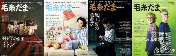 毛线球杂志2014年
