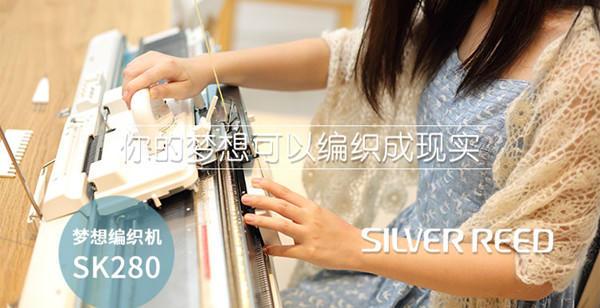 梦想编织机SK280