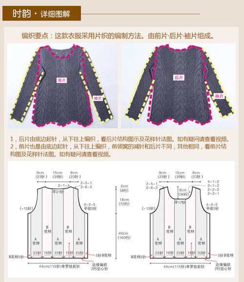 女士毛衣织法