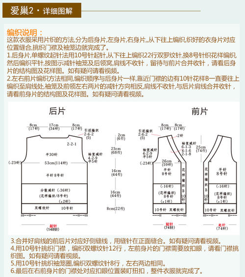 男士毛衣织法