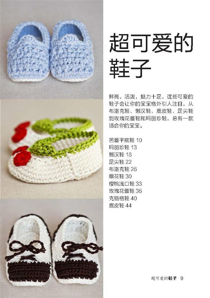 《小脚丫;超可爱婴儿鞋钩织