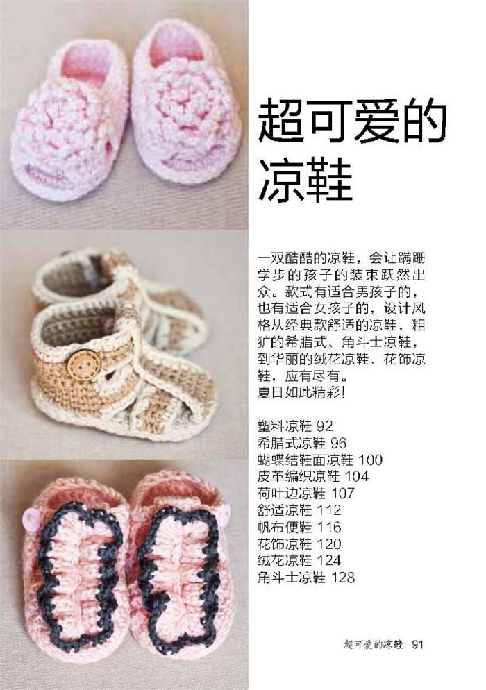 超可爱的宝宝钩针凉鞋