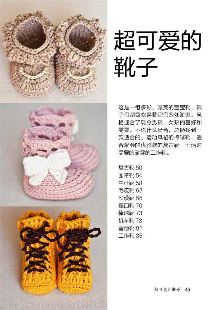 超可爱的宝宝钩针靴子