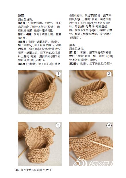 织宝宝鞋图解