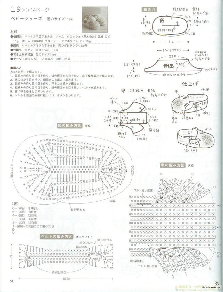 经典日式钩针宝宝鞋编织图解文字解说教程