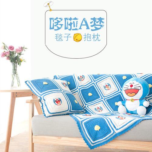 哆啦A梦钩针毯子抱枕