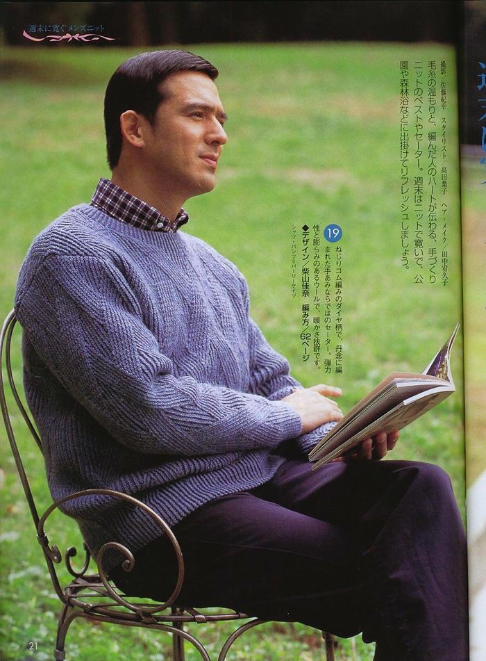优雅绅士男士棒针斜纹圆领毛衣