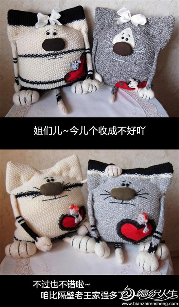 棒针猫咪抱枕