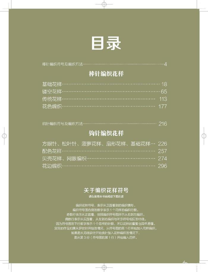 《宝库典藏版 名家经典编织花样1000》