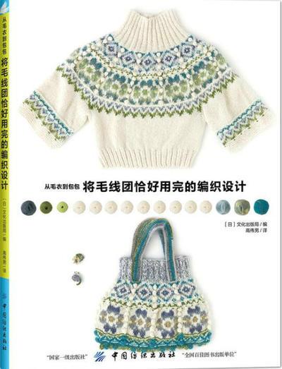 从毛衣到包包,将毛线团恰好用完的编织设计