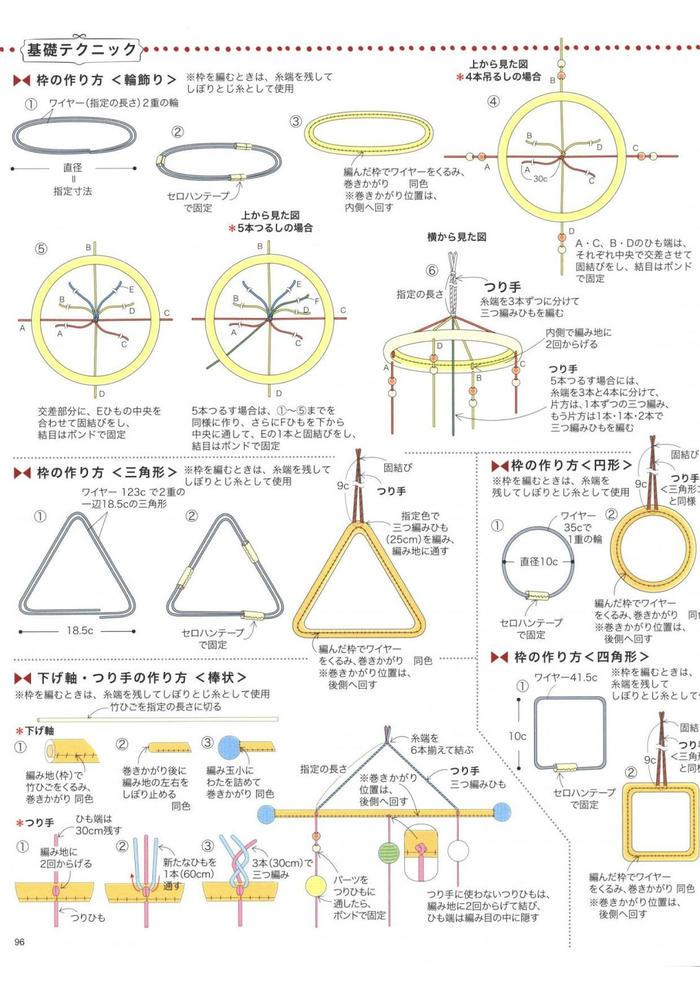床铃或挂件支架制作方法