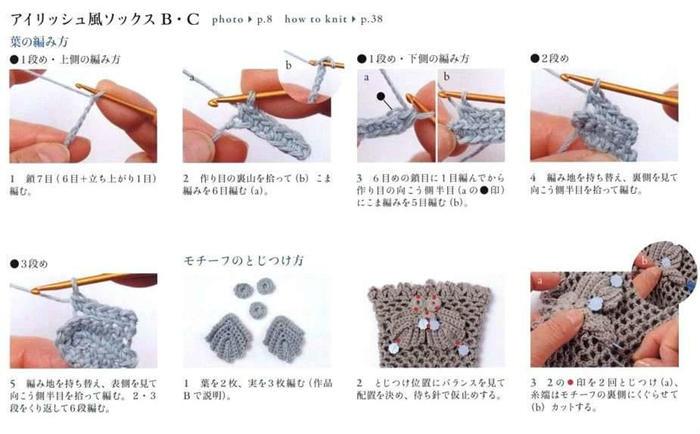 春夏编织浪漫女人心 4款打动人心的钩针蕾丝袜编织图解