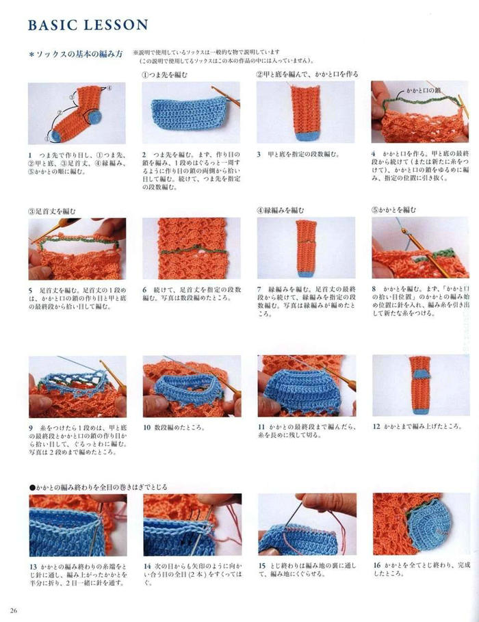 袜子钩法过程图