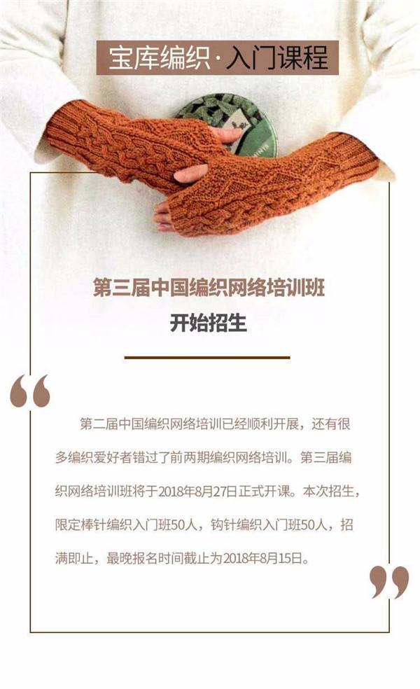 第三届中国编织网络培训班