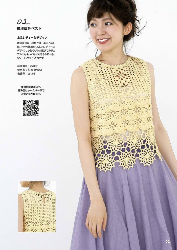 春夏编织服饰图案图解分享一款简单好钩的钩针背心,从中间开始钩起