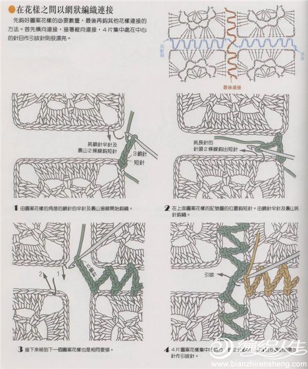 钩针单元花连接方式5
