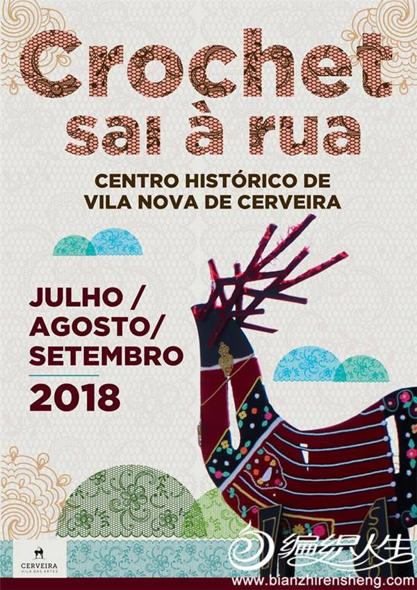 葡萄牙编织双年展